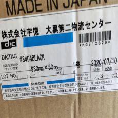 深圳DIC8404B防水胶带