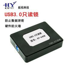 U盘只读锁 USB3.0数据单向传输司法取证设备