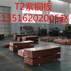 紫铜板切割零售 天津价格优惠T2紫铜板