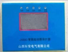 JAB80智能啟動器保護器