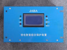 JABA 低压馈电综合保护测控装置