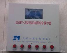 GZBY-3型系列高压电网综合保护器-三盟