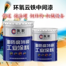 台州厂家批发环氧云铁中间漆价格