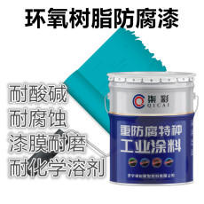 舟山廠家批發環氧樹脂防腐面漆