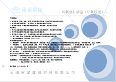 騰沖環氧修補砂漿膠泥生產商