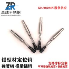 卓美幕墻彈簧插銷不銹鋼彈簧銷鋁型材彈簧銷
