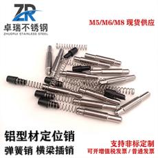卓美幕墻彈簧插銷不銹鋼彈簧銷定位銷橫梁連