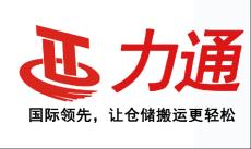 杭州力通电动叉车现货供应价格优惠