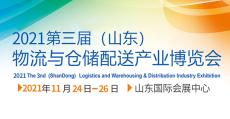 2021第三屆山東物流與倉儲配送產業博覽會