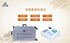 生物毒素检测仪