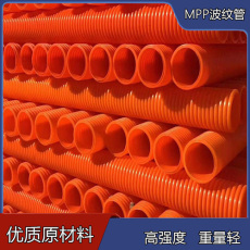 河北佰杭橘色MPP電線電纜保護管電氣絕緣