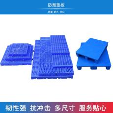 赤峰塑料托盤廠家防潮墊板防滑-沈陽興隆瑞