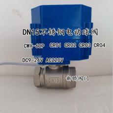 电动球阀DN15 电动二通阀 不锈钢4分CWX-60P