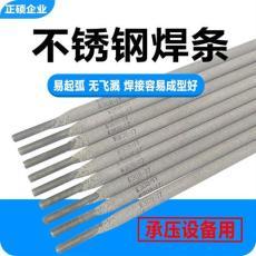 A102 A022A312A402A412A302E2209不锈钢焊条