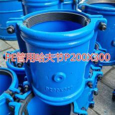 PE管用塑料直管抢修节P200X300mm哈夫节