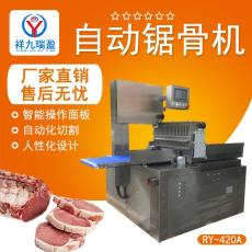 臺灣全自動鋸骨機自動切骨機食品加工設備廠
