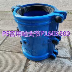 PE管用堵漏器P160X300抢修接头铸铁哈夫节