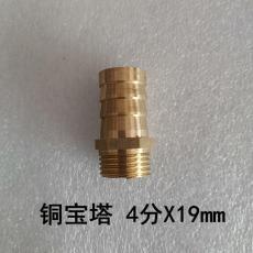 铜宝塔4分X19mm外丝宝塔接头水咀软管插管