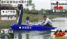 塑料沖鋒舟橡皮艇5米加厚魚塘養殖塑料船