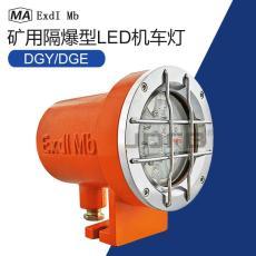DGY9-24LA矿用隔爆型LED机车灯9W24V