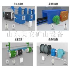 煤礦機電設備溫度振動監測