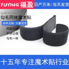 20mm自粘勾毛同體魔術貼定制運動護具