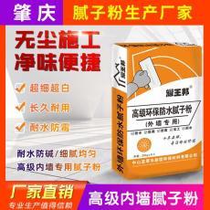 肇慶高硬抗裂膩子粉價硌外墻防水膩子粉