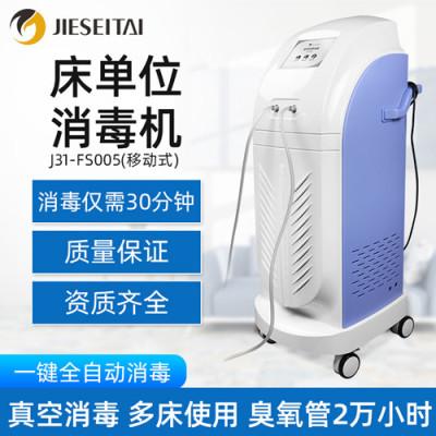 医用智能型多功能紫外线臭氧空气消毒机