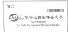 電池貨物運輸鑒定書/辦理貨物運輸條件鑒定