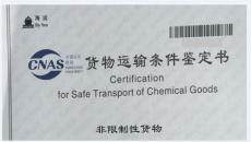 貨物運輸條件鑒定書 海運/空運/陸運測試