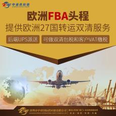 深圳UPS紅單US直發全球 中歐專線雙清包稅FB