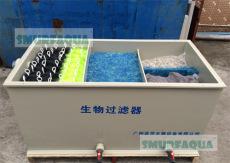 生物過濾器生化培養箱 漁悅
