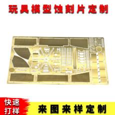 電蝕片加工定制 玩具電蝕片加工 金屬電蝕