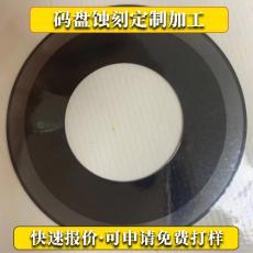 國鋒科技 碼盤蝕刻定制 VCM彈片蝕刻 不銹鋼