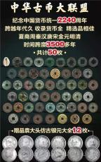 中華古幣大聯盟