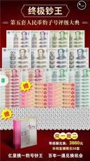 終極鈔王第五套人民幣豹子號評級大典