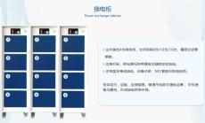 智能充電柜廠家智能充電柜系統
