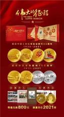 偉大的征程紀念中國工農紅軍長征勝利85周年