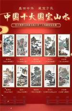 中國十大國畫山水