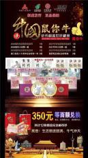 中國屬你牛鈔幣郵盛世珍藏冊
