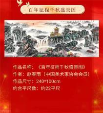 中國夢中華頌大型書畫套組