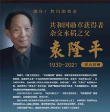 緬懷國之脊梁雜交水稻之父袁隆平紀念郵折