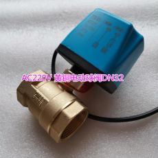 黃銅電動球閥DN32絲口1.2寸電動二通閥220v