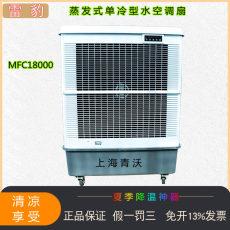 雷豹移動冷風機水冷空調扇降溫面積150平方