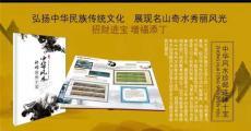 中華風水珍郵連體十寶