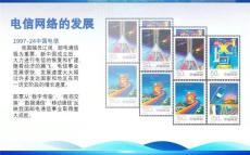 5G網絡時代珍郵冊