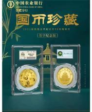 國幣珍藏2021版熊貓金質紀念幣50克精致幣