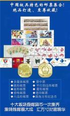 中國奇郵異幣十珍