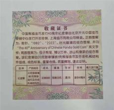 中國熊貓金幣發行40周年紀念章