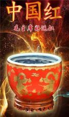 中國紅好運缸